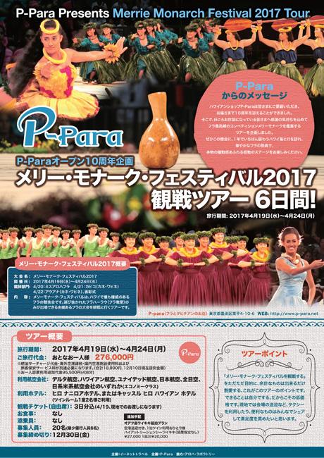 P-Paraオープン10周年企画「メリー・モナーク・フェスティバル2017 観戦ツアー6日間」開催します!